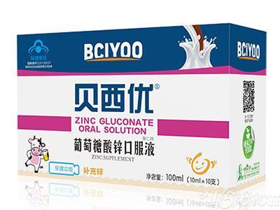贝西优-葡萄糖酸锌口服液