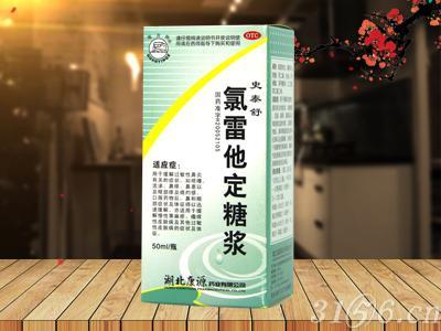 氯雷他定糖浆