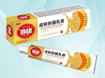 皮肤抑菌乳膏