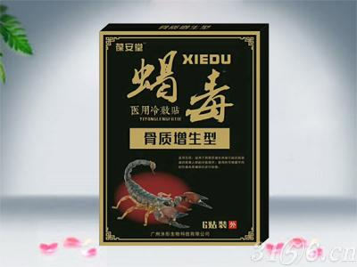 蝎毒醫用冷敷貼-骨質增生型