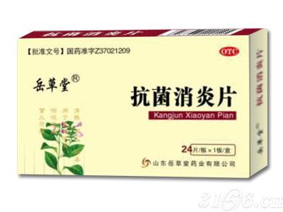 抗菌消炎片
