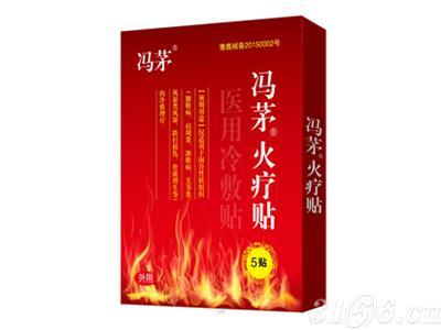 冯茅-远红外贴(火疗贴)