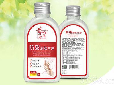 防裂润肤甘油