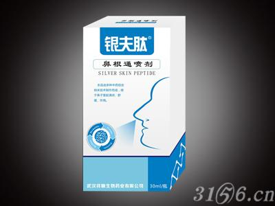 银夫肽鼻根通喷剂