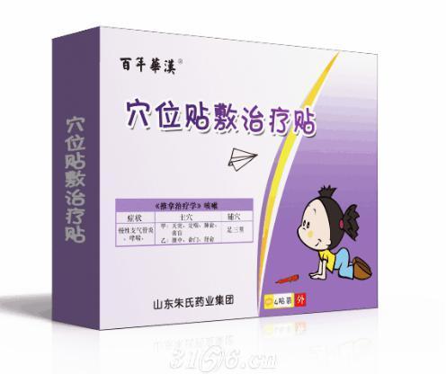 百年華漢穴位貼兒童貼咳嗽貼