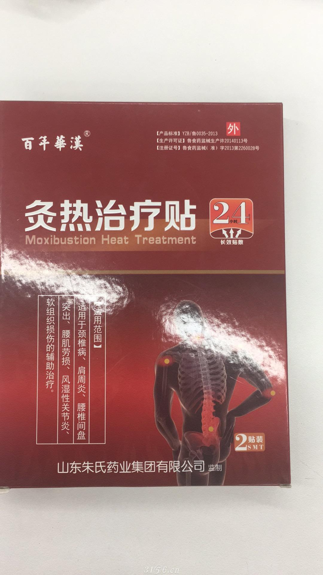 百年華漢灸熱治療貼