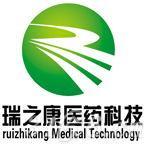 江苏瑞之康医药科技有限公司