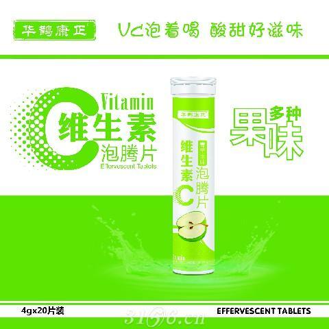维生素C泡腾片(青苹果味)
