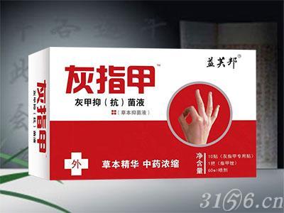 灰指甲灰甲抑(抗)菌液