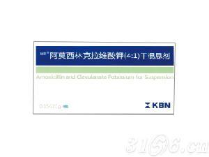 阿莫西林克拉维酸钾(4:1)干混悬剂(瑞思)