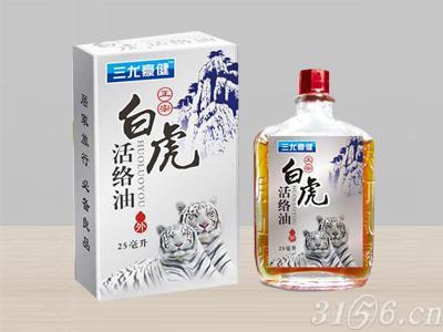 白虎活絡油