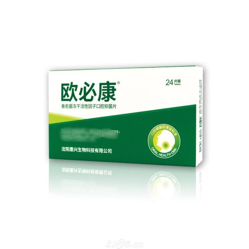 欧必康 善愈菌冻干活性因子口腔抑菌片