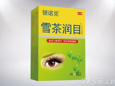 雪茶润目医用冷敷眼罩+护理液