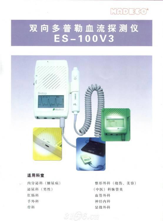 ES-100V3 便携式双向多普勒血流探测仪