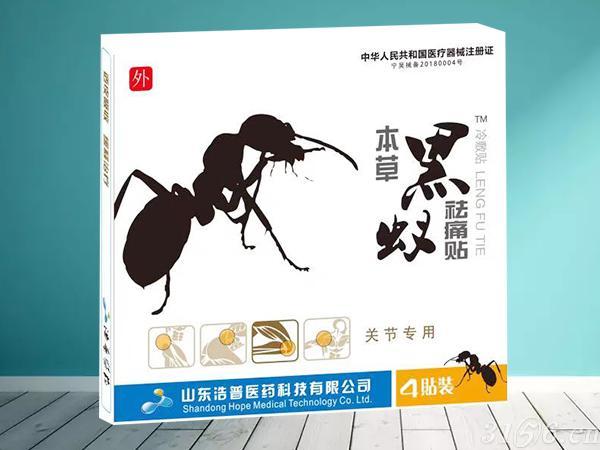 本草黑蚁祛痛贴招商