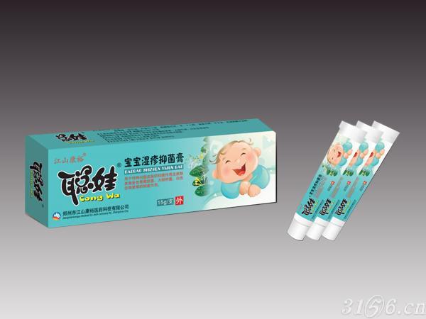 聪娃宝宝湿疹膏
