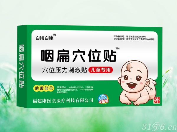咽扁穴位貼 穴位壓力刺激貼(兒童專用)
