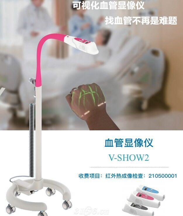 V-SHOW2血管显像仪