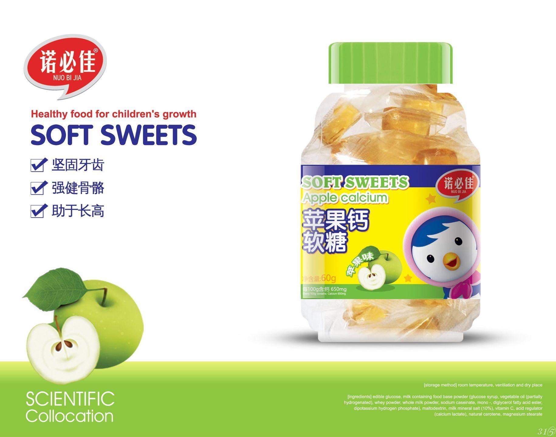 苹果钙软糖