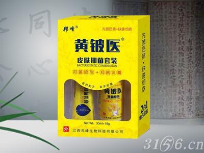 黄铍医皮肤抑菌套装