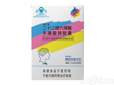 二十二碳六烯酸牛磺酸锌胶囊招商