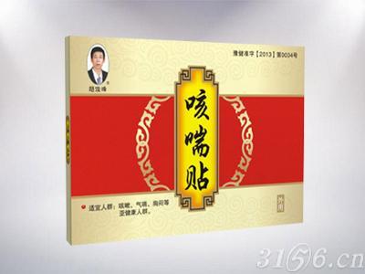 赵俊峰 成人咳喘贴