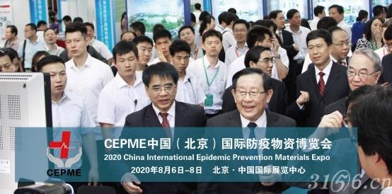 CEPME 2020中国国际防疫物资博览会8月在北京召开
