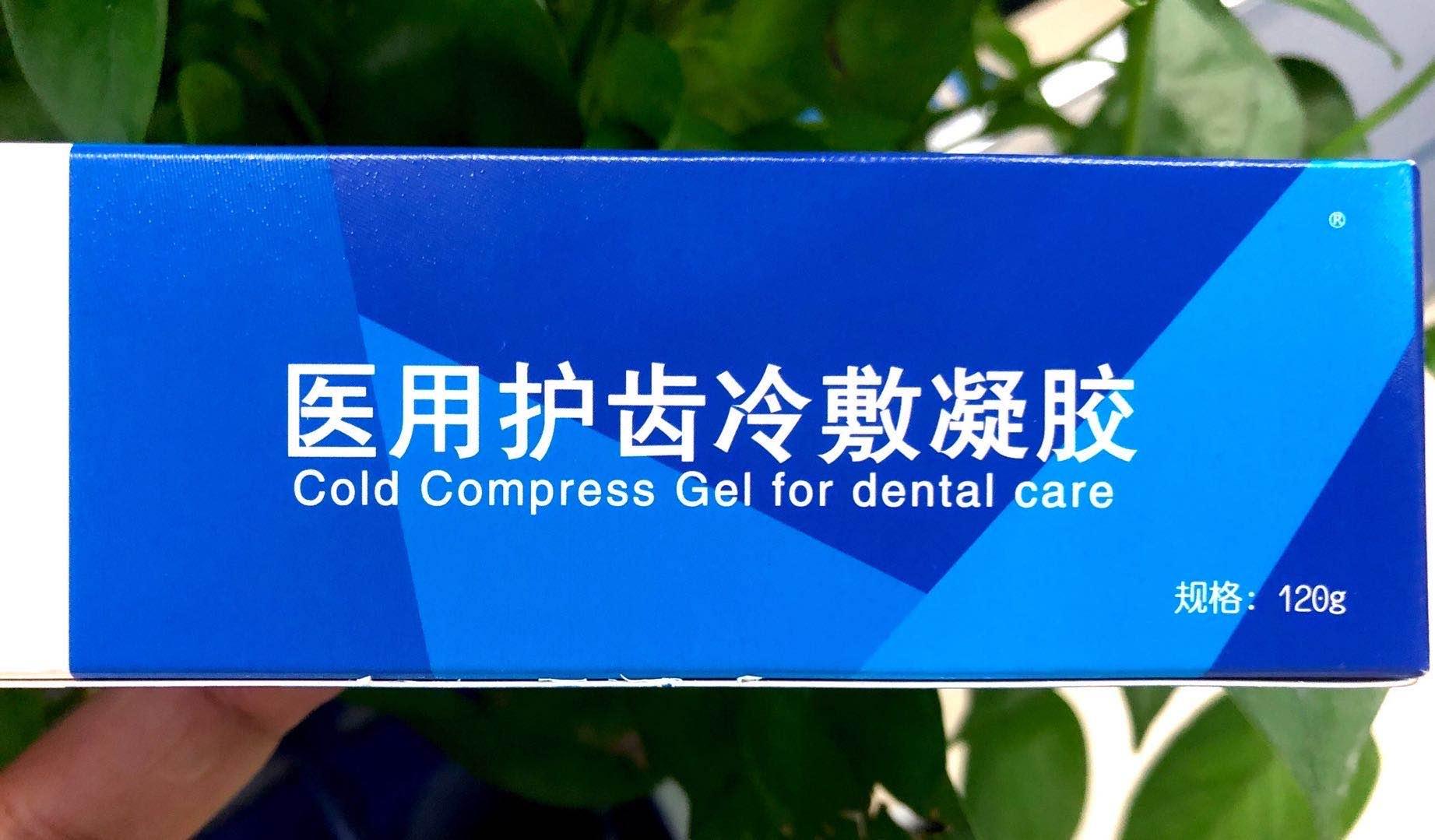 医用护齿凝胶械字号牙膏
