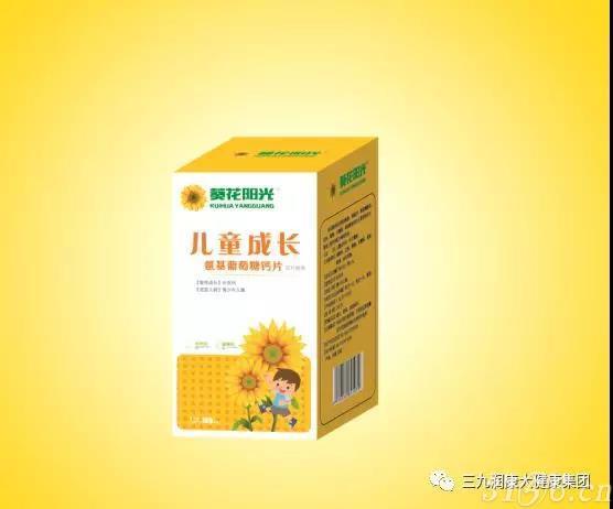 葵花陽光兒童成長氨基葡萄糖鈣片