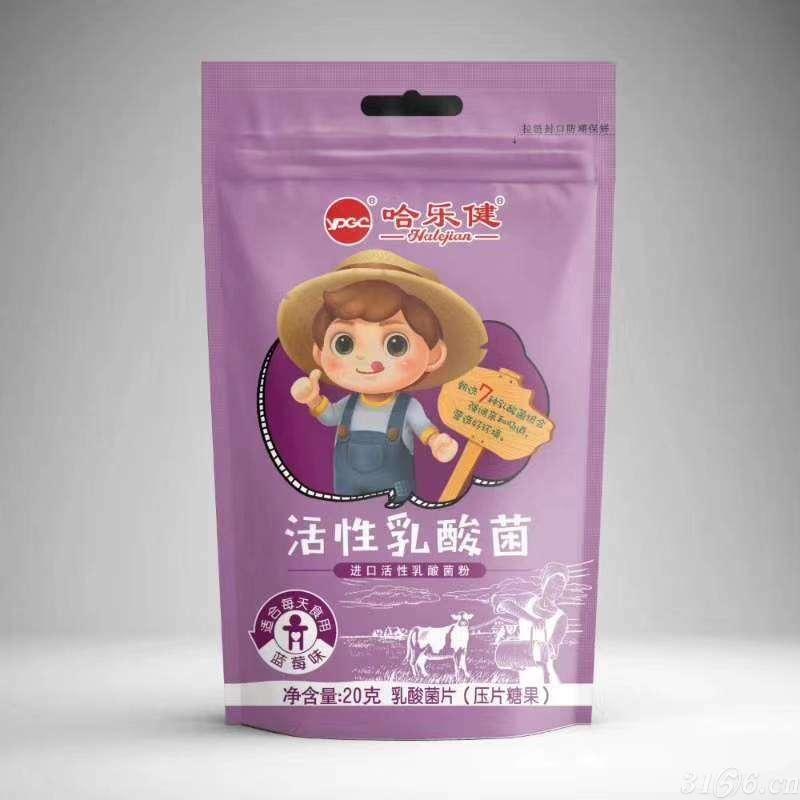 活性乳酸菌片(藍莓味)哈樂健