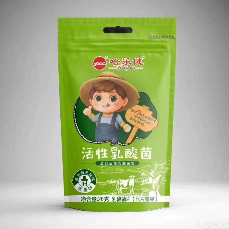 活性乳酸菌片(蘋果味)哈樂健