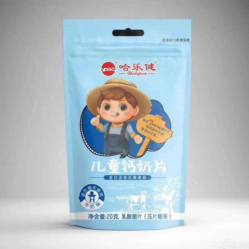 活性乳酸菌片(牛奶味)哈樂健
