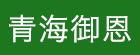 青海御恩医疗器械有限公司