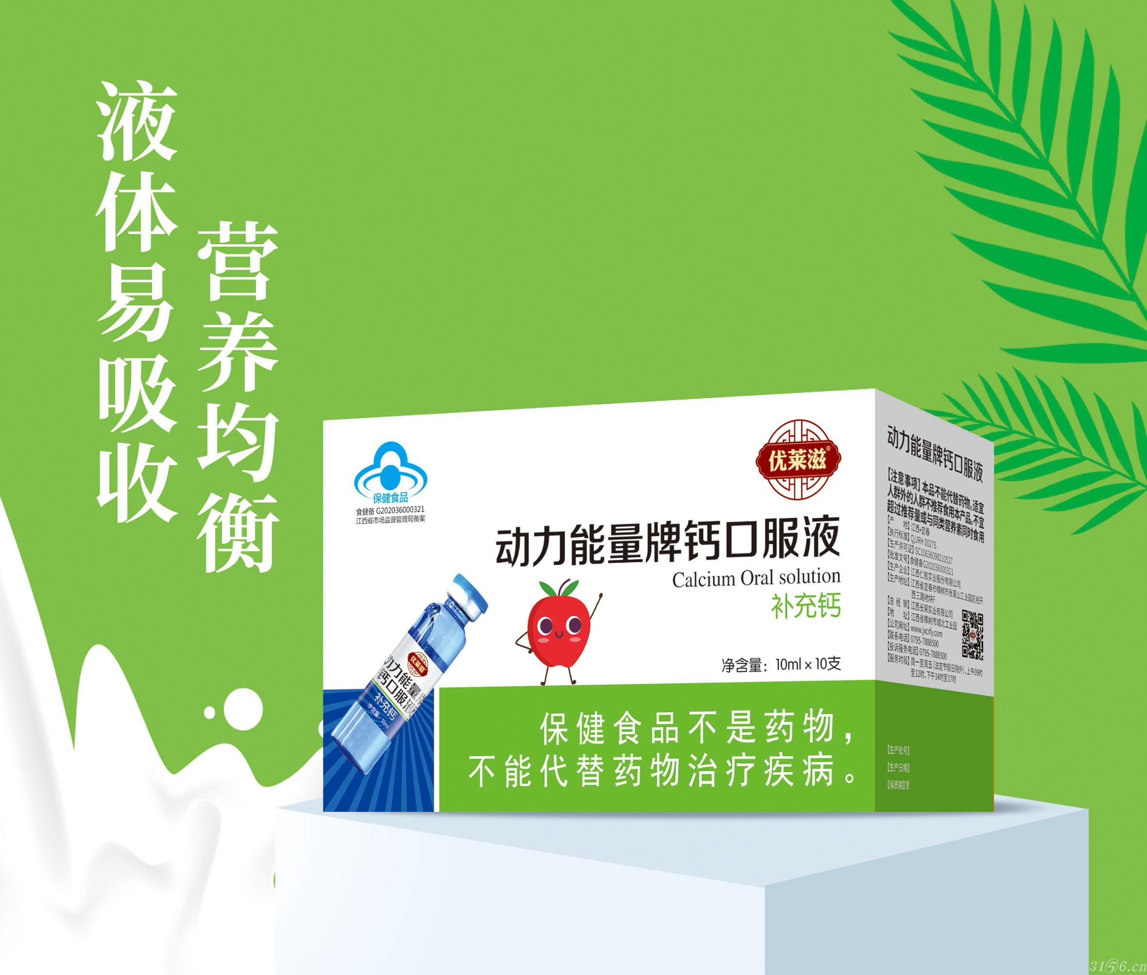 动力能量牌钙口服液招商
