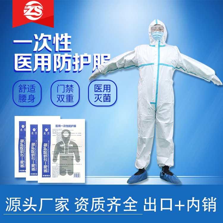 东贝防护服