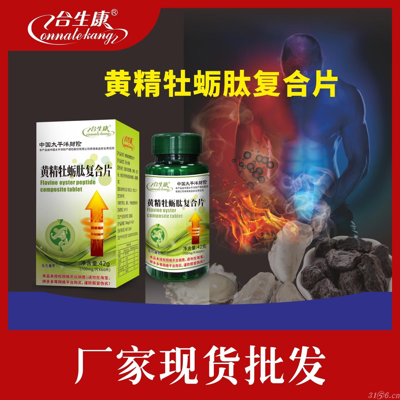 黄精牡蛎肽复合片(合生康)