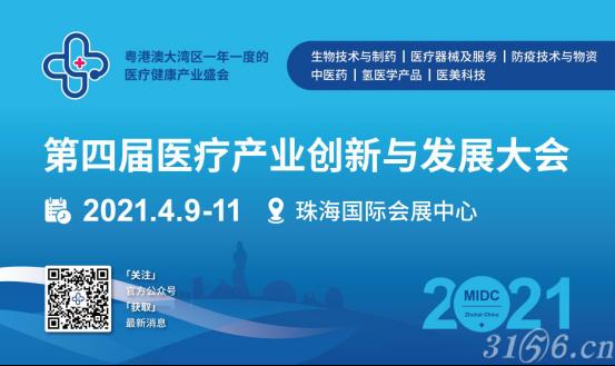 培育医疗新势力,2021医疗产业创新与发展大会4月9日珠海召开