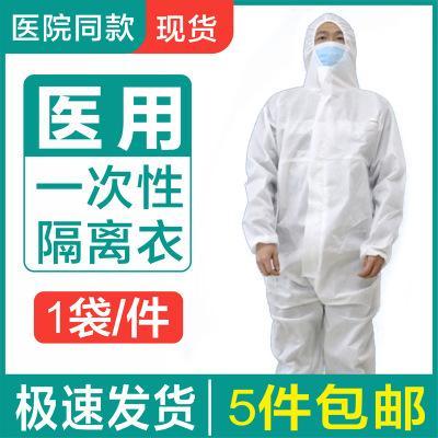 医用防护服隔离衣白色