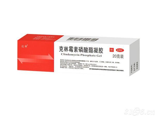 克林霉素磷酸酯凝膠