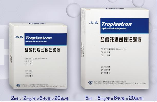 盐酸托烷司琼注射夜
