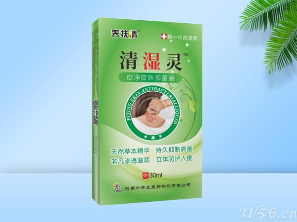 清濕靈皮凈皮膚抑菌液