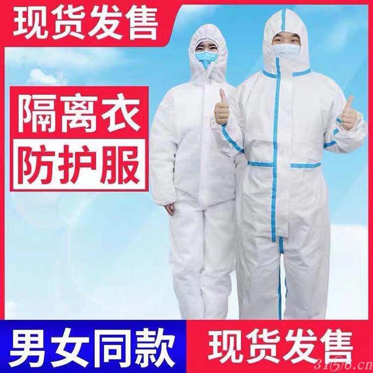 醫用防護衣隔離衣