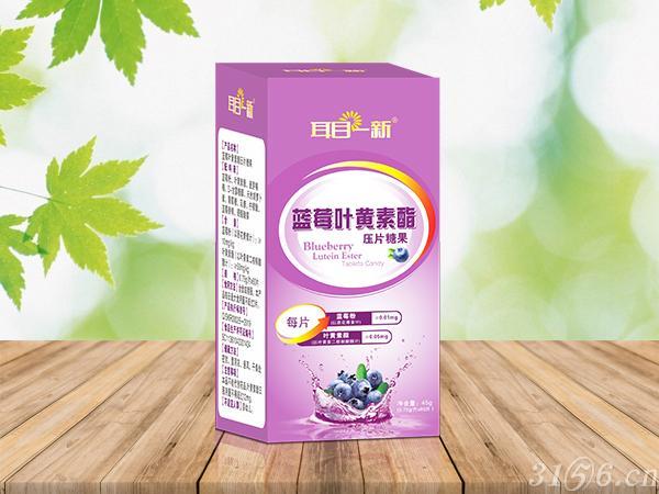 蓝莓叶黄素酯压片糖果