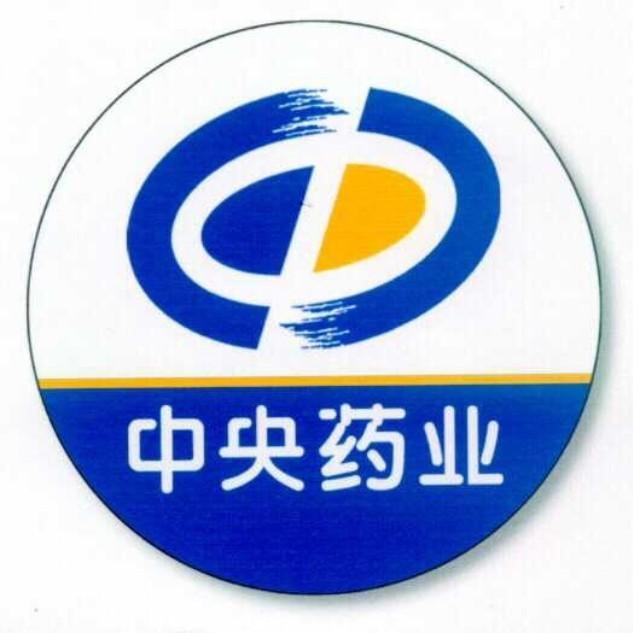 天津市中央药业有限公司