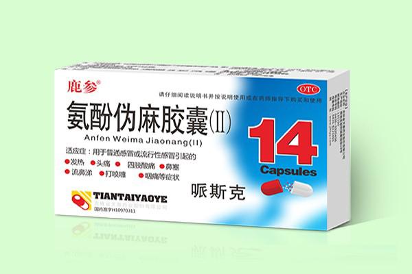 复方氨酚伪麻胶囊(II)