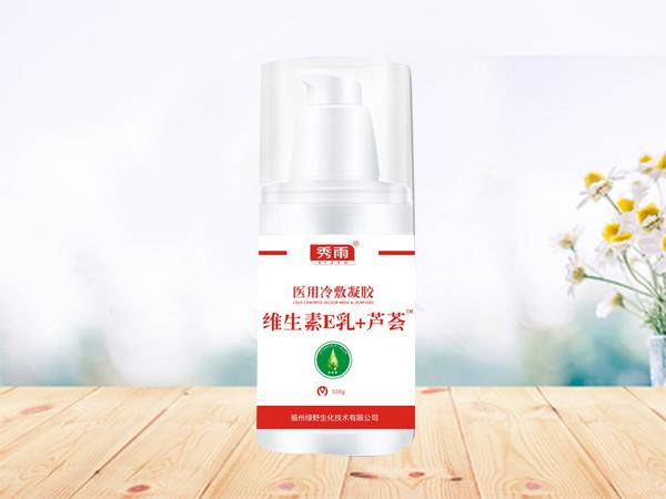 维生素E乳芦荟医用冷敷凝胶