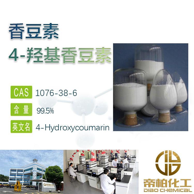 4-羟基香豆素原料