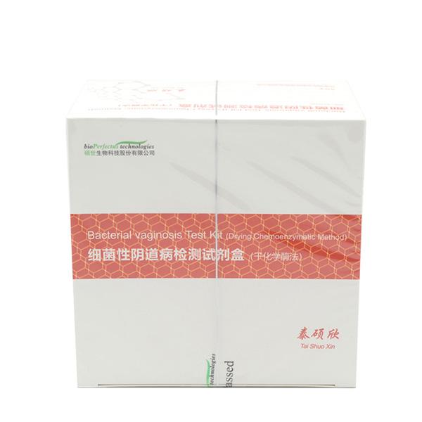 硕世 细菌性阴道病检测试剂盒(干化学酶法)50T招商