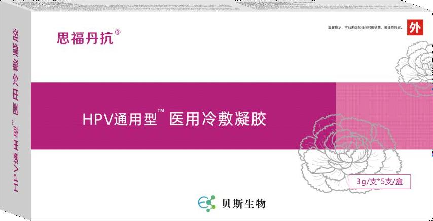 【思福丹抗】HPV 通用型医用冷敷凝胶招商